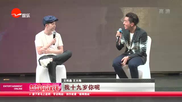 初次见面4s就合体_王栎鑫王大陆初次见面合体搞笑