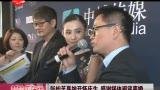张柏芝戛纳电影节开怀庆生 感谢媒体避谈离婚