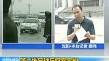 视频:足坛反赌宣判 四国脚共同犯罪获刑