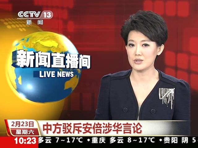 中方驳斥安倍涉华言论截图