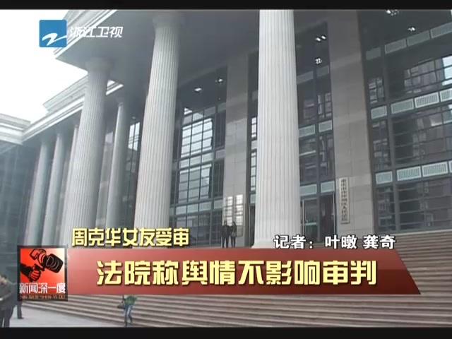 周克华女友受审:法院称舆情不影响审判截图