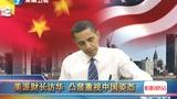 美派财长访华 凸显重视中国姿态