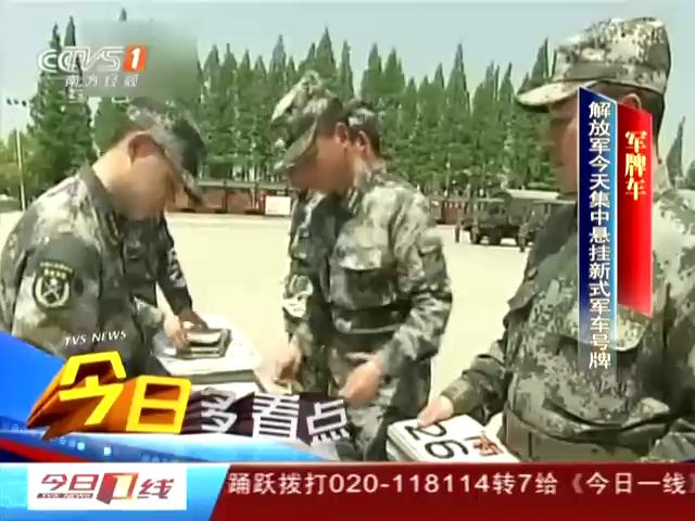 军牌车:解放军今天集中悬挂新式军车号牌截图