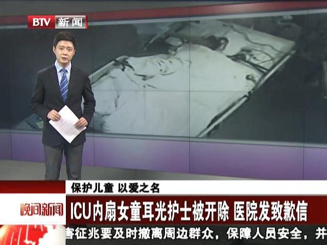贵州 护士/保护儿童以爱之名ICU内扇女童耳光护士被开除医院发致歉信