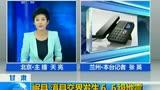 甘肃定西发生6.6级地震 民众称震感强于汶川地震