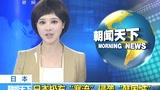 日本极右寒流侵袭韩国城