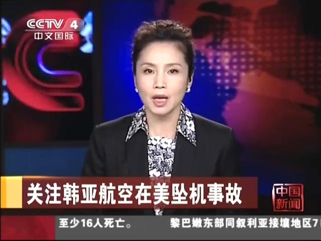 关注韩亚航空在美坠机事故:亲历者讲述坠机惊魂一刻截图