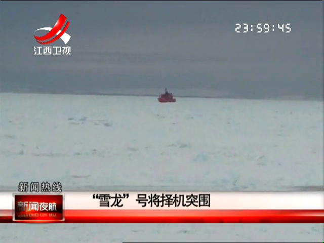 雪龙号科考船今日突围 右舷出现漂移大冰山