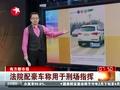 陕西法院配置豪车引质疑 称用于刑场指挥