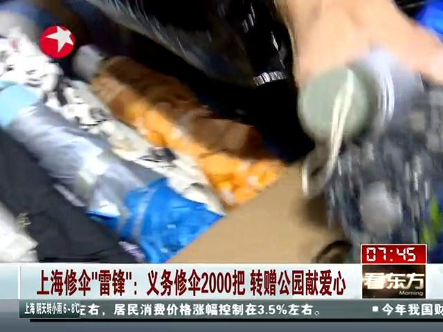 上海修伞雷锋任务修伞2000把转赠公园截图
