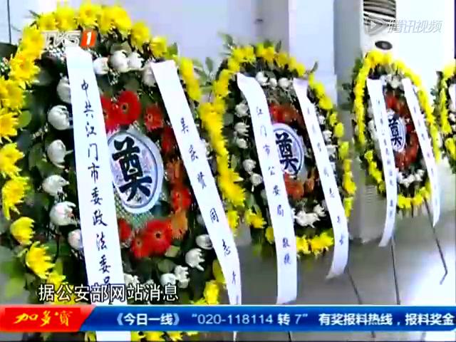 相关报道:江门一刑警疑因过度劳累殉职 年仅41岁截图