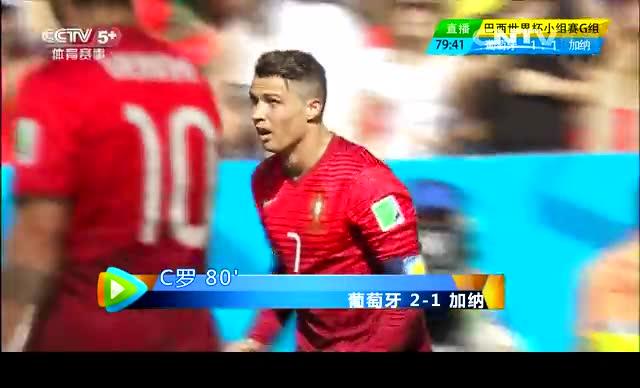 【加纳集锦】葡萄牙2-1加纳 吉安破门难挽败局截图