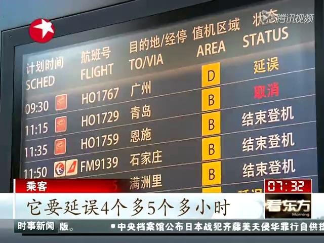 上海航班高铁均延误 旅客北上有点难截图