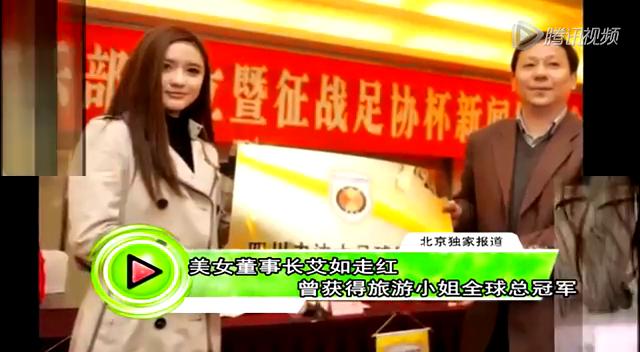 美女董事长艾如走红 曾获旅游小姐全球总冠军截图