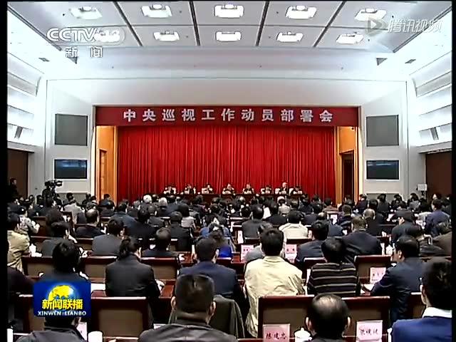 王岐山在中央巡视工作动员部署会上讲话截图