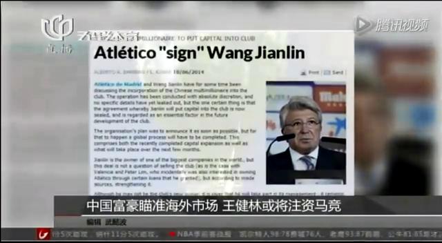 中国富豪瞄准海外市场  王健林或将注资马竞截图