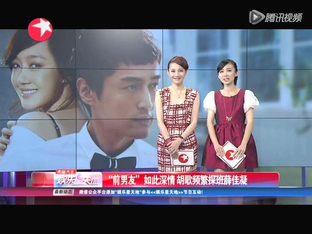 薛佳凝否认与胡歌复合 谈结婚:还是看缘分吧图片