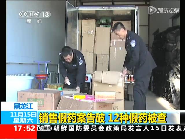 黑龙江发卖假药案告破 12种假药被查截图