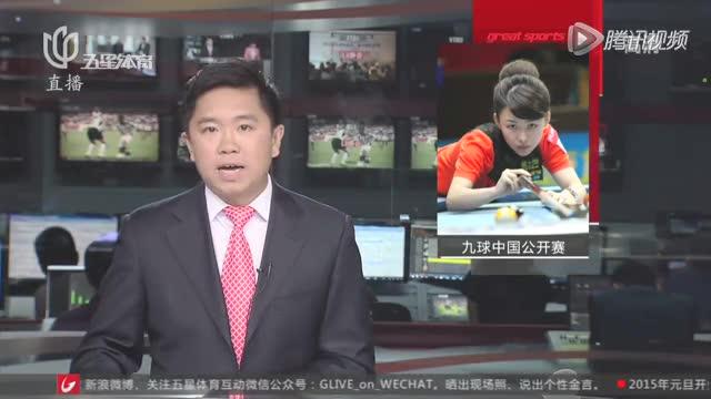 世界九球中国公开赛抽签  潘晓婷淡定应战截图