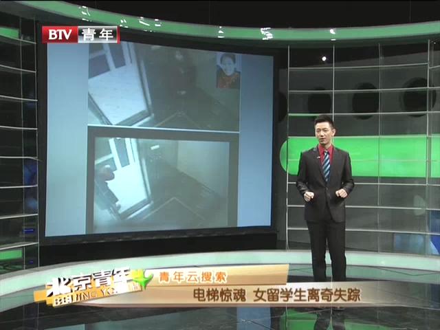监控实拍加拿大华裔女学生电梯内离奇失踪截图