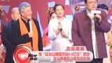 传赵本山操盘铁岭6.8亿元地块 本山传媒否认