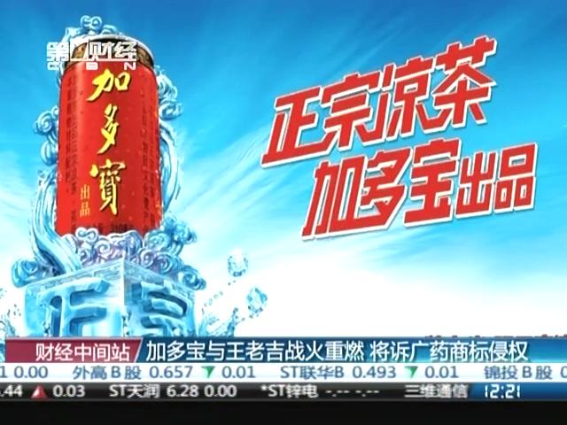 加多宝称广药凉茶因盗用广告语被多地查封