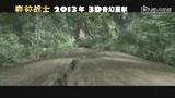 《森林战士》中文版终极预告片 暑期档内地首映