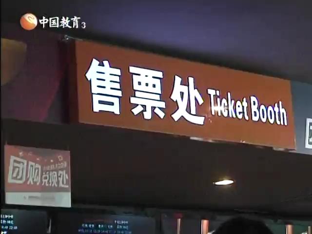 《中国合伙人》首映场面火爆截图