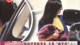 """张柏芝有新男友  又是""""峰芝恋""""?"""