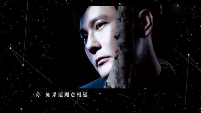 好好听啊张信哲最新演绎来自星星的你插曲中文版爱你的宿命截图
