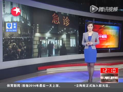 上海:第一人民医院全力抢救伤员截图