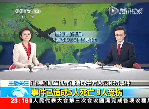 追踪缅甸军机炸弹造成中方人员死伤事件截图