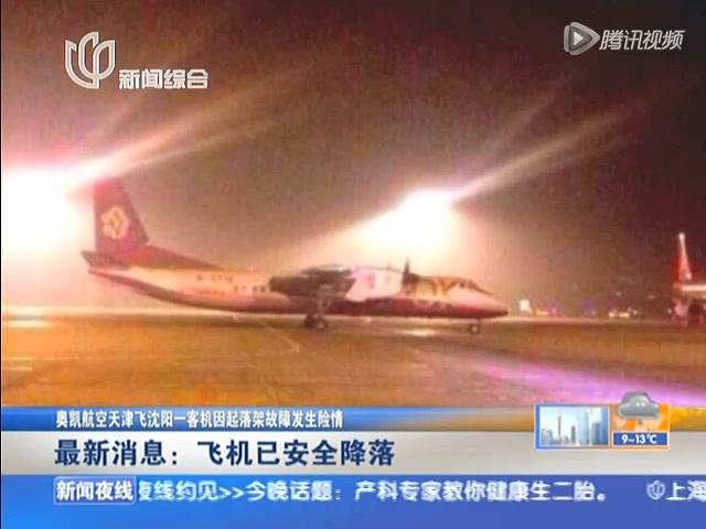 奥凯航班起落架故障 盘旋多圈后安全降落截图