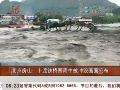 北京房山:十渡铁桥暴雨中被冲毁画面公布