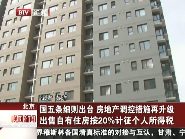 北京:国五条细则出台 房地产调控措施再升级截图