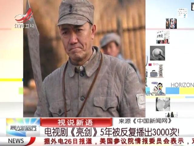 电视剧《亮剑》5年被反复播出3000次!截图