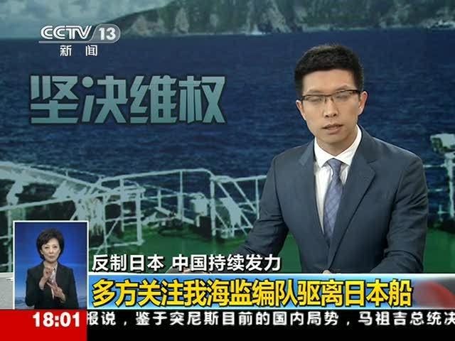中国海监编队首次驱离日本船只引多方关注