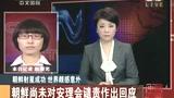 朝鲜外务省:希望各方保持理性