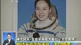 神十问天王亚平将成为首位太空教师 期待王亚平在天宫太空授课