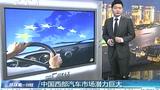 中国西部汽车市场潜力巨大