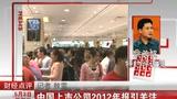 中国上市公司2012年报引关注