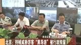 """北京:持械威胁游客""""黑导游""""被行政拘留"""
