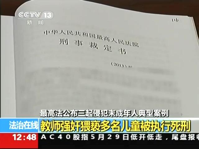 相关视频:教师强奸猥亵多名儿童被执行死刑截图