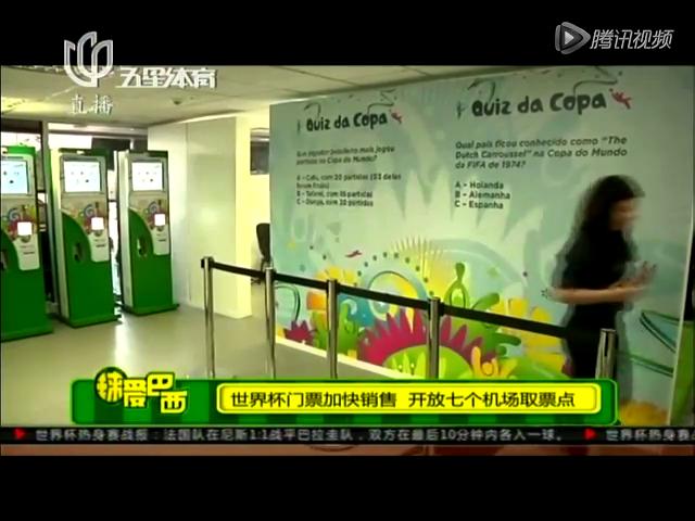 世界杯门票加快销售  开放七个机场取票点截图