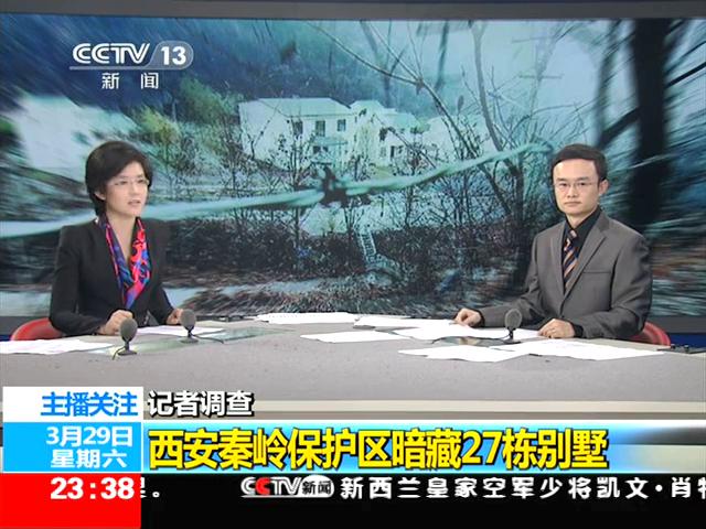 【延伸视频】实拍西安秦岭保护区暗藏27栋别墅截图