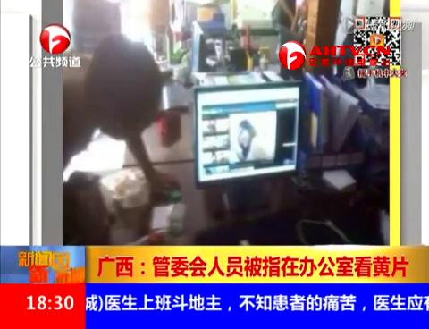 相关:广西涠洲岛管委会人员被指在办公室看黄片截图