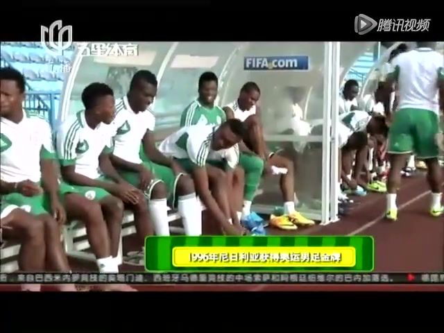 """尼日利亚:期待突破的""""非洲雄鹰""""截图"""
