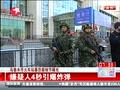 乌鲁木齐火车站暴恐案细节曝光 嫌疑人4秒引爆炸弹