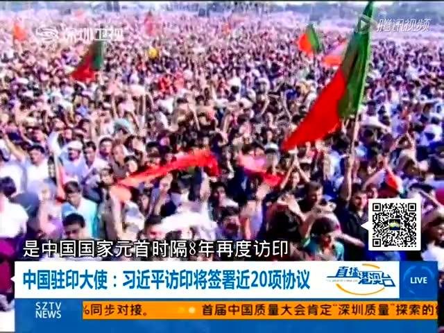 中国驻印大使:习近平访印将签署近20项协议截图