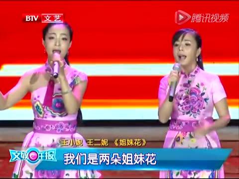 王二妮 王小妮姐妹搭档献唱截图